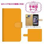 ショッピングKYOCERA 京セラ 全機種対応 手帳型 スマホケース レザー シンプル オレンジ系 送料無料