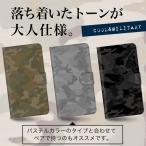 スマホケース 手帳型 全機種対応 エクスペリア xperia ブランド 本革調 おしゃれ かわいい 迷彩柄 カモフラージュ ユニセックス
