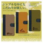 AQUOS SH-M02/SH-RM02/g04 スマホケース 手帳型 ケース おしゃれ かわいい スエード & デニム風プリント アニマル ゾウ キリン ペンギン 象