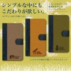 スマホケース 手帳型 全機種対応 LG Electronics Optimus 手帳型スマホケース スマホケース手帳型 スエード & デニム風プリント アニマル シルエット