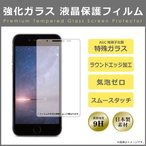 スマホ液晶保護フィルム 強化ガラス AQUOS XPERIA ARROWS Android One FREETEL Galaxy Huawei ZenFone
