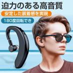 ワイヤレスイヤホン ブルートゥースイヤホン Bluetooth 5.0 耳掛け型 ヘッドセット 20時間通話対応 高音質 軽量 180°回転 片耳 左右通用 IPX5防水 2020新型
