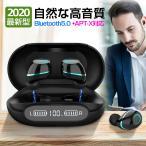 ワイヤレスイヤホン Bluetooth5.0  ブルートゥースイヤホン iphone Android対応 高音質 重低音 左右分離 独立型 通話対応 自動接続 IPX6防水 2020新入荷