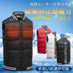 電熱ベスト 電熱ジャケット 安全加熱発熱 冬作業服 ジャケット USBバッテリー給電 ベスト 加熱パネル ヒーター ヒートベスト  三つヒーター バイク 登山 防寒