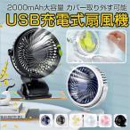 携帯 扇風機-商品画像