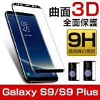 S9ガラスフィルム  Samsung galaxy 保護フィルム 強化ガラス 全面保護 液晶 ギャラクシー S9 プラス 全面 3D 高感度 気泡防止指紋防止 貼付けやすい 2枚セット