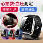 スマートウォッチ iphone対応 アンドロイド 日本語説明書 血圧計 心拍計 レディース メンズ 着信通知 活動量計 歩数計 防水 スマートブレスレット Z0