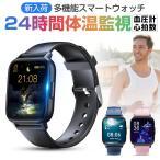 【24時間体温監視】スマートウォッチ android iphone 対応 腕時計 スマートブレスレット 日本語説明書 血中酸素測定 血圧計 心拍計 Line着信通知 運動 IP68防水
