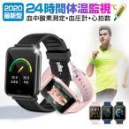 スマートウォッチ 体温計測 android iphone 対応 スマートブレスレット 腕時計 日本語説明書 血中酸素測定 血圧計 心拍計 活動計測 Line着信 IP67防水