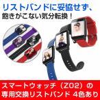 リストバンド 交換ベルト スマートブレスレット交換ベルト スマートウォッチ交換ベルト  黒 紫 赤 青 4色 壊れにくいタイプ (機種Z02と機種S8専用ベルト)