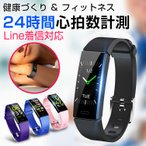 スマートウォッチ iPhone対応 アンドロイド対応 日本語説明書 血圧計 心拍計 レディース メンズ Line対応 着信通知 睡眠モニター 歩数計 腕時計 Y39正規品