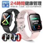 スマートウォッチ アイフォン iphone アンドロイド 対応 スマートブレスレット 日本語説明書 血圧計 心拍計 レディース メンズ 着信通知 歩数計 IP67
