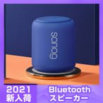 Bluetoothスピーカー ワイヤレススピーカー 防水耐衝撃 パソコン/スマホスピーカー 高音質/大音量 Bluetooth5.0 AUX/MicroSD/TF iphone/androidなど対応