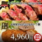 1ポンドステーキとミンチカツのセット アメリカ産 ブラックアンガス牛 1パック約450gX1枚+お肉屋さんの冷凍ミンチカツ 1パック:7個入り