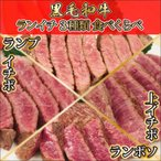 【送料無料】【誕生日】 黒毛和牛 牛肉 肉 「ランイチ3種類」食べくらべセット 送料無料 お祝い ギフト【のし無料】