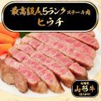 senshusaryo_steak-yamagata-hiuchi-1pack