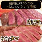 しんたま - 【お誕生日】最高級A5ランク山形牛ステーキ 黒毛和牛 肉 「内もも1枚」「シンタマ1種類」食べくらべセット お祝い ギフト