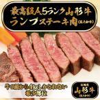 送料無料 A5ランク 山形牛 ステーキ ランプ 200g×2枚 総量400g 黒毛和牛 母の日 ギフト 贈答用 御祝い のし無料