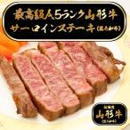 送料無料 A5ランク 山形牛 ステーキ サーロイン 300g×1枚 総量300g 黒毛和牛 母の日 ギフト 贈答用 御祝い のし無料