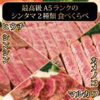 senshusaryo_steak-yamagata-shin2x100-taste