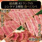 You Shinta - オトク30 __A5ランク 山形牛 ステーキ「シンタマ3種類」食べくらべセット___100g×3 総量300g__黒毛和牛 牛肉 ギフト 贈答用 御祝い 誕生日