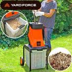 YARD FORCE粉砕機 枝シュレッダー 電動1450Wハイパワー ヤードフォース ガーデンシュレッダー ウッドチッパー タイヤ付