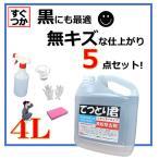 鉄粉除去剤 鉄粉取り 鉄粉除去 融雪剤 アルミ ブレーキダスト てつとり君 4L レギュラータイプ