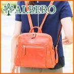 ALBERO アルベロ PIERROT ピエロ リュック 3902 人気