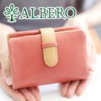 アルベロ ALBERO 財布 リヨン 小銭入れ付き二つ折り財布 4355 ミニ財布 レディース 人気