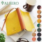 ショッピングブックカバー アルベロ ブックカバー ALBERO 本革ブックカバー 文庫本 ALBERO 4362 人気