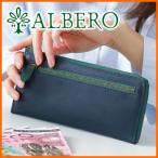 アルベロ ALBERO 財布 リヨン 小銭入れ付き長財布 4363 人気