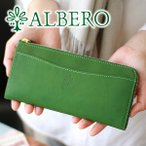 ALBERO アルベロ FLETTO フレット 小銭入れ付き長財布(L字ファスナー式) 4823 人気