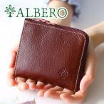 アルベロ ALBERO 財布 ベレッタ L字ファスナー 小銭入れ付き財布 5500 ミニ財布 レディース 人気