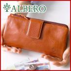 アルベロ ALBERO 財布 ベレッタ 小銭入れ付き長財布 5502 人気