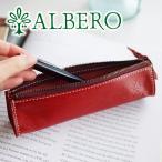 ALBERO アルベロ BERRETTA ベレッタ ペンケース 5507 人気