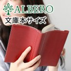 ALBEROアルベロ 本革製ブックカバー(文庫判) 5508 人気