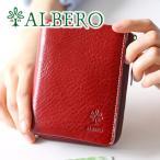 アルベロ ALBERO 財布 ベレッタ 小銭入れ付き二つ折り財布 5510 ミニ財布 レディース 人気