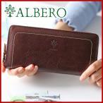 アルベロ ALBERO 財布 ベレッタ 小銭入れ付き長財布 5512 人気