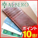 ALBERO アルベロ BERRETTA ベレッタ カードケース 5514 人気