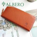 ALBERO アルベロ BERRETTA ベレッタ 小銭入れ付き長財布(ラウンドファスナー式) 5524 人気