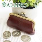 ALBERO アルベロ BERRETTA ベレッタ がま口コインケース 5527 ミニ財布 レディース 人気