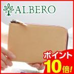 ALBERO アルベロ BERRETTA ベレッタ 小銭入れ付き財布(L字ファスナー式) 5528 人気