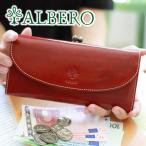 ALBERO アルベロ OLD MADRAS オールドマドラス がま口長財布 6515 人気