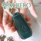 【12/4 23:59迄!エントリーで最大P43倍】ALBERO アルベロ OLD MADRAS オールドマドラス キーホルダー 6517