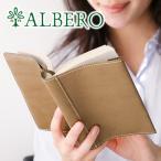 ブックカバー 文庫本サイズ ALBERO アルベロ 本革ブックカバー 735 人気