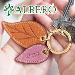 ショッピングキーリング ALBERO アルベロ SPIRITO スピリト キーリング 8103 人気