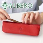 アルベロ ペンケース ALBERO 本革ペンケース ALBERO 907 人気