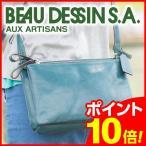 BEAU DESSIN S.A. ボーデッサン オイル・バッファロー シリーズ ショルダーバッグ ショルダーポーチ OV2145 人気