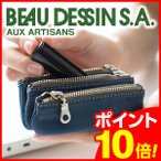 BEAU DESSIN S.A. ボーデッサン ポポロカーフ シリーズ 印鑑ケース(コインケース) PO3674 人気