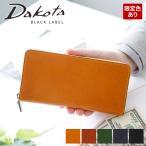 Dakota BLACK LABEL ダコタ ブラックレーベル エティカ 小銭入れ付き長財布(ラウンドファスナー式) 0620313